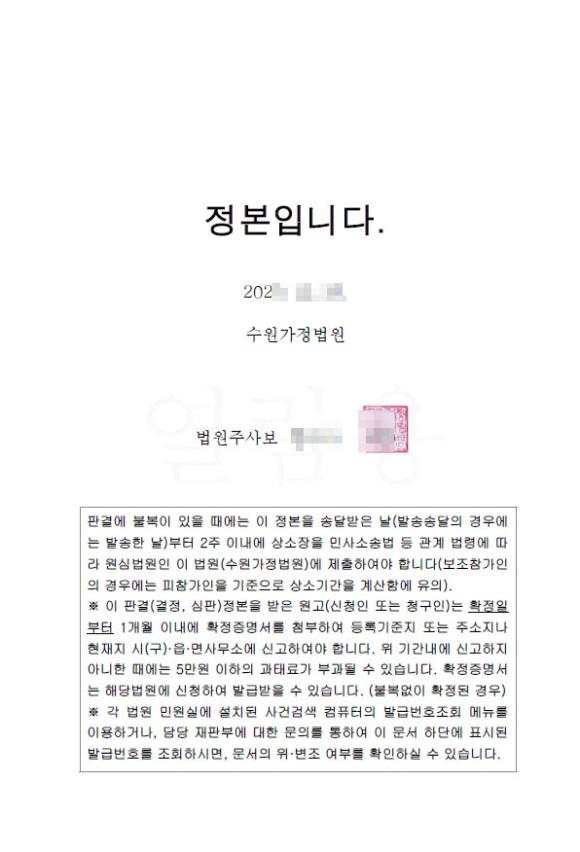 이혼승소판결-수원이혼전문변호사5.jpg