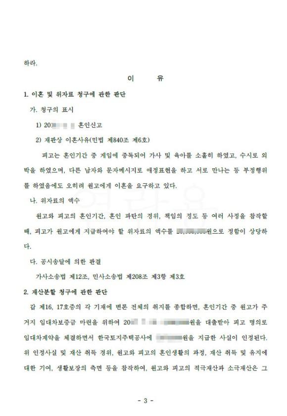 이혼승소판결-수원이혼전문변호사2.jpg