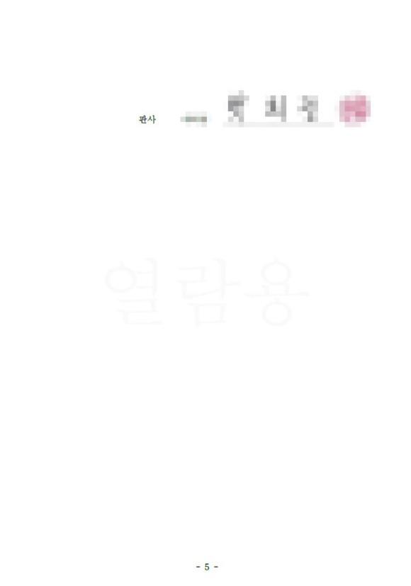 이혼승소판결-수원이혼전문변호사4.jpg