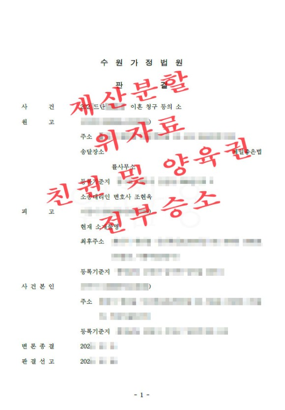 이혼승소판결-수원이혼전문변호사1-1.jpg
