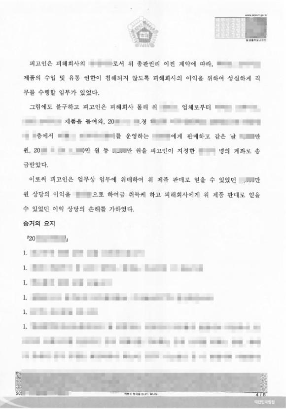 업무상횡령-집행유예-수원횡령변호사4.jpg