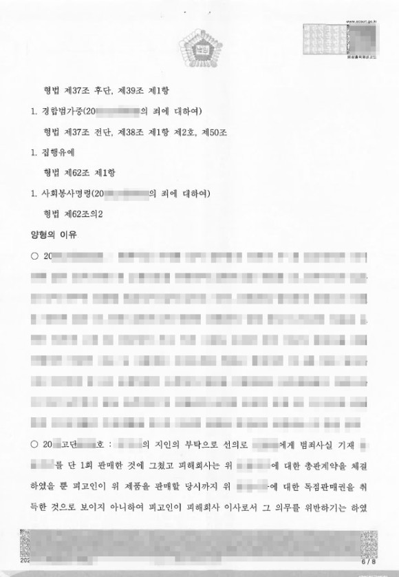 업무상횡령-집행유예-수원횡령변호사6.jpg