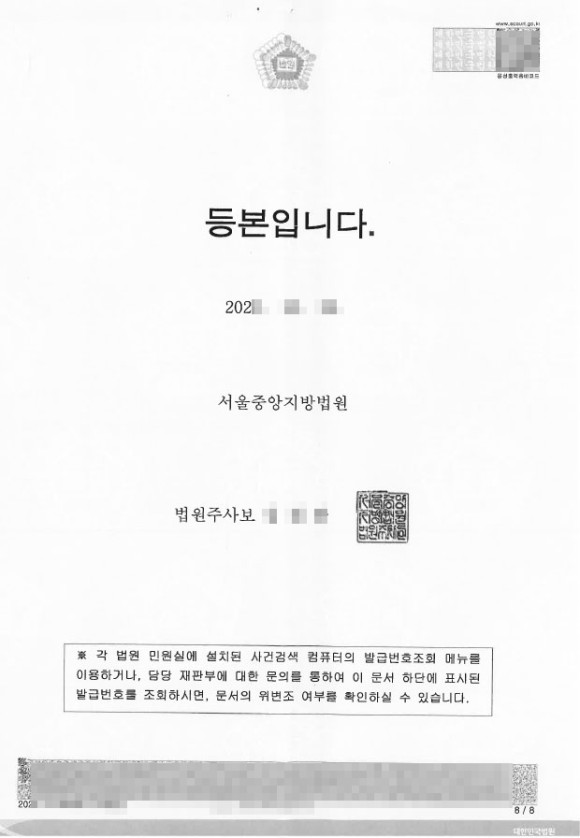 업무상횡령-집행유예-수원횡령변호사7.jpg