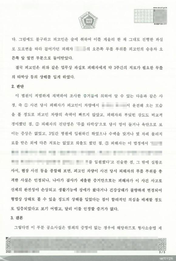 교통사고-음주치상-무죄-수원교통사고변호사7.jpg