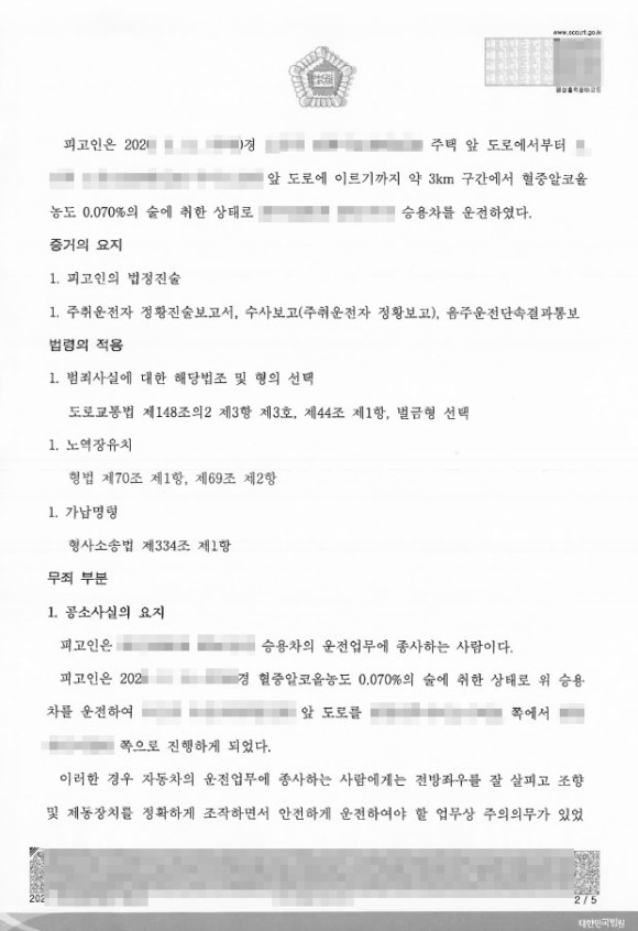 교통사고-음주치상-무죄-수원교통사고변호사6.jpg