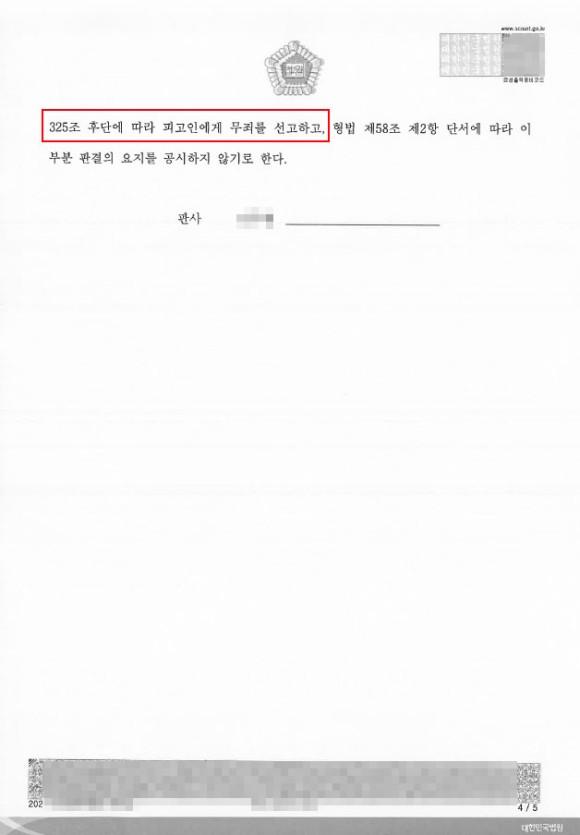 교통사고-음주치상-무죄-수원교통사고변호사8.jpg