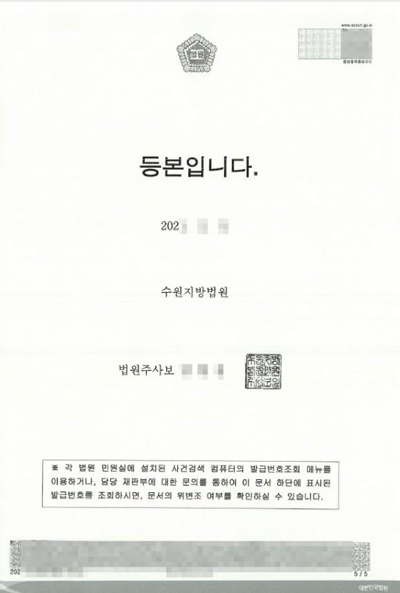 교통사고-음주치상-무죄-수원교통사고변호사9.jpg