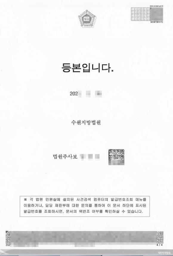 공연음란-성범죄전과-재범-집행유예-수원공연음란죄변호사7.jpg
