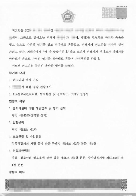 공연음란-성범죄전과-재범-집행유예-수원공연음란죄변호사5.jpg