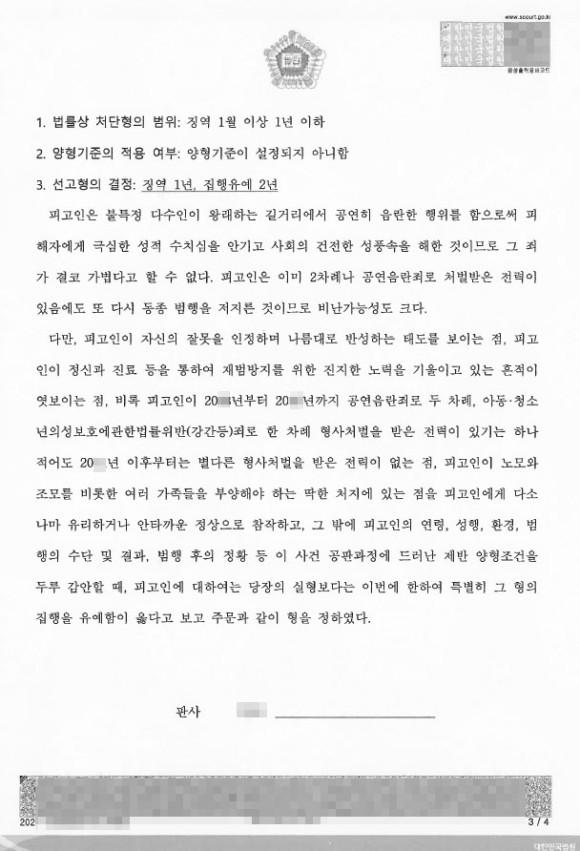 공연음란-성범죄전과-재범-집행유예-수원공연음란죄변호사6.jpg