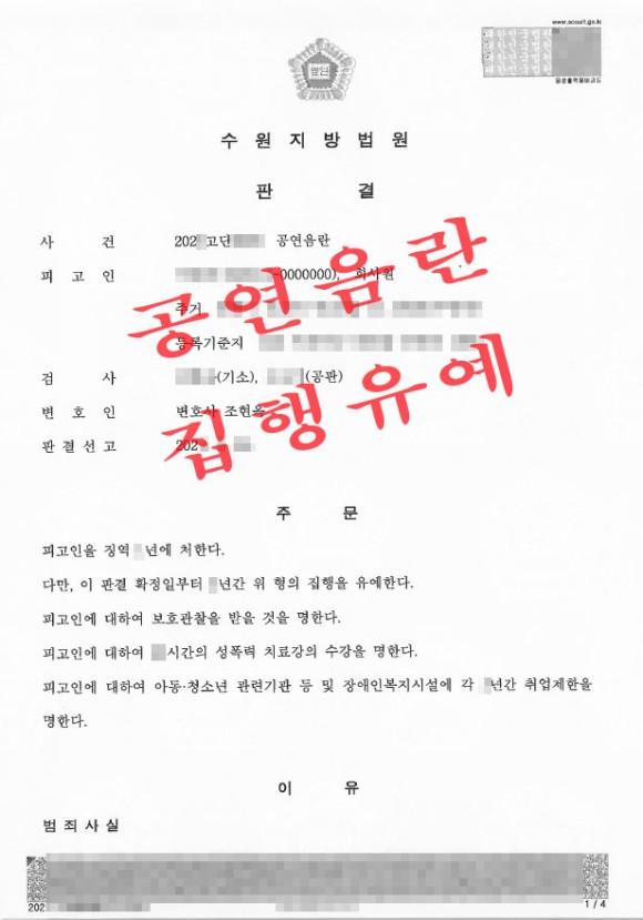 공연음란-성범죄전과-재범-집행유예-수원공연음란죄변호사4.jpg