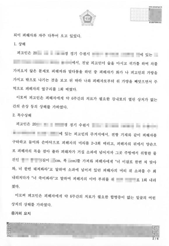 특수상해-집행유예-수원특수상해변호사4.jpg
