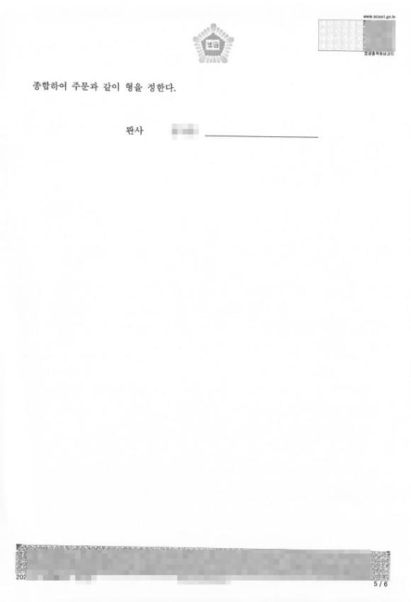 특수상해-집행유예-수원특수상해변호사8.jpg